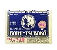 【秀太郎屋】ROIHI-TSUBOKO 156枚腰肩膀温感穴位貼布(日本製)
