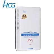 和成HCG 屋外型熱水器10L GH1011-NG (天然瓦斯)
