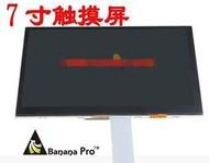 『微嵌電子』香蕉派Banana Pro /banana Pi 7寸電容觸摸屏