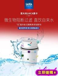 LAICA萊卡義大利原裝進口凈水壺濾水壺家用直飲過濾壺濾芯1芯1年 下殺優惠