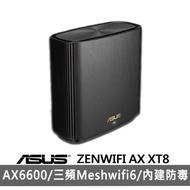 【無線鍵盤滑鼠組】ASUS 華碩 ZenWiFi XT8 AX6600 Mesh WI-FI6三頻全屋網狀無線路由器+MK220無線鍵鼠組