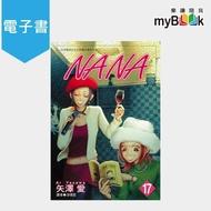 【myBook】NANA 17(電子漫畫)