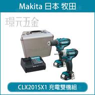 99購物節 MAKITA牧田 CLX201SX1 12V充電式起子電鑽+衝擊起子機雙主機超值套裝組【璟元五金】