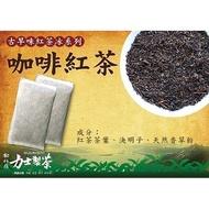 【咖啡紅茶】古早味紅茶包,紅茶冰專用。批發價。自助餐 學校 合購最愛