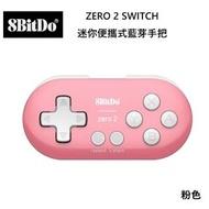 【Nintendo 任天堂】八位堂 8BitDO Switch 副廠 ZERO 2 迷你便攜式藍芽手把 手機電腦適用(粉色)