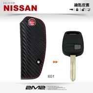 【2M2】NISSAN CEFIRO A32 日產汽車 鑰匙皮套 鑰匙圈 晶片 鑰匙包 保護套