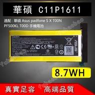 全新電池 華碩Padfone S X T00N PF500KL T00D C11P1322 手機內建電池