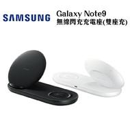 [指定店家最高23%點數回饋]三星 SAMSUNG Galaxy Note9無線閃充充電座(雙座充) EP-N6100-黑/白