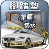 【TDC純正部品】VOLVO,S70,S80,S90,腳踏墊,踏墊