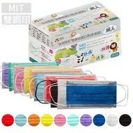 【優紙MIT】4盒入-潮流多色 雙鋼印 三層醫療口罩(50入/盒 口罩國家隊)