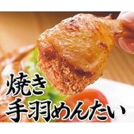 【食分之玖】手羽明太子10隻入  #明太子雞翅