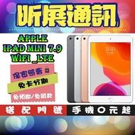 ✨昕展通訊 線上免卡分期 APPLE iPad AIR3 WIFI LTE 64G 256G 無卡分期免頭款免預繳保密✨