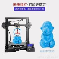 創想三維ENDER-3S pro v2高精度準工業級家用非三角洲大尺寸3D打印機兒童