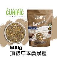 CUNIPIC Naturaliss頂級草本倉鼠糧500g.自於在野外覓食的天然營養.倉鼠飼料