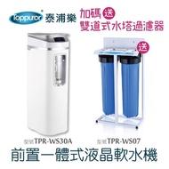 【買就送兩組「乾洗手1瓶+醫療口罩50入-不挑色」】泰浦樂  前置一體式液晶軟水機_含基本安裝(TPR-WS30A)
