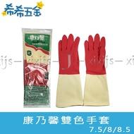 【希希五金】《現貨》 康乃馨家用手套 雙色手套 家用手套 洗碗手套 清潔手套
