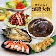 【築地一番鮮】金針花母親溫馨大餐(海陸5件)