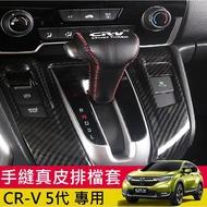 Honda 本田 CRV 5代 排檔皮套 排檔套 檔位把套
