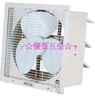╭☆優質五金☆╮順光16 壁式吸排兩用附百葉通風扇抽風機 換氣扇 排風機~STA-16 特價中
