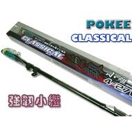 ◆萬大釣具◆ POKEE CLASSICAL 強韌小繼竿 6號300