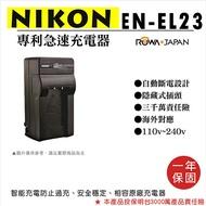 攝彩@樂華 NIKON EN-EL23 專利快速充電器 ENEL23 副廠壁充式 P900 P600 P610 1年保