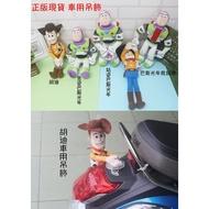 正版全新現貨 胡迪車用吊飾 玩具總動員 車用裝飾 巴斯光年 汽車裝飾玩偶 車頂玩偶 機車吊飾 車尾 掛飾 胡迪娃娃