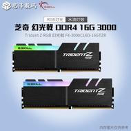 【正夯】芝奇 幻光戟燈條 DDR4 3000 3200 3600 16G單條桌上型記憶體8G/8G*2套裝 RGB