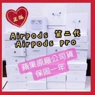 台南原廠正貨❤️Apple Airpods Pro Airpods 2代有線/無線充電盒,台灣蘋果原廠公司貨
