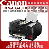 Canon PIXMA G4010 原廠大供墨傳真複合機(公司貨)