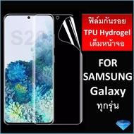 ฟิล์มกันรอย TPU Hydrogel เต็มหน้าจอ ซัมซุง Samsung Galaxy S20 FE / S21 / S21+/ S21 Ultra / Note 20 / Note 20 Ultra / S10 / S10 PLUS / S9 / S9 PLUS / S8 / S8 PLUS / Note 8 / Note 9 ฟิล์ม