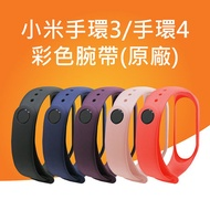 小米手環3/手環4 通用腕帶藕荷粉