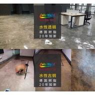 【幸福小窩】#熱銷# 仿古地坪漆防滑耐磨室內彩色家用水性環氧油漆復古地板水泥地面漆