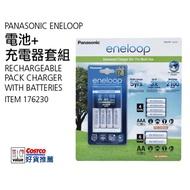 ❤ COSTCO 》Panasonic Eneloop 電池 + 充電器套組《 好市多 嗨! CP》
