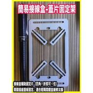 【勁來買】簡易接線盒-蓋片固定架、開關插座固定架、接線盒輔助固定片 、 斷耳固定片 開關插座脫落方便快速接線盒
