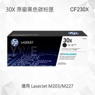 HP 30X 高印量黑色原廠碳粉匣 CF230X 適用 LaserJet M203/M227