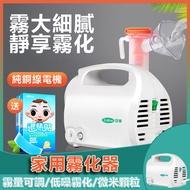 家用成人寶寶 便攜霧化器套裝組 霧化吸入器 霧化機蒸氣吸入器