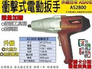 高扭力550NM可刷卡分期 日本ASAHI AS2800 四分電動扳手/套筒板手 起子機 鐵克威 IWEA1104V
