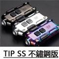 Nitecore TIP SS不鏽鋼 野營手電筒鑰匙扣燈USB充電強光曜石黑