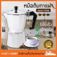 Pezzetti ltalexpress Alumonium Moka Pot 3 Cup หม้อต้มกาแฟ เครื่องชงกาแฟสด เครื่องชงกาแฟ เครื่องทำกาแฟสด ขนาด 3 ถ้วย รุ่น PEZZETTI italexpress