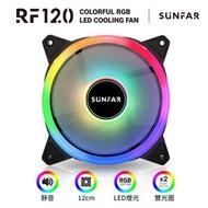 SUNFAR RF120/ARGB散熱風扇