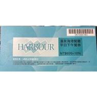漢來海港 下午茶 for 台北 (敦化 天母) 全台門市也可用