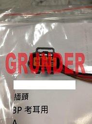 OEM 中華 菱帥 SAVRIN GRUNDER (3P) 高壓線圈插頭 點火線圈插頭 考耳插頭 考爾插頭 歡迎詢問