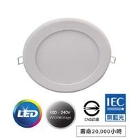 飛利浦 閃適 LED 12W全電壓崁燈(崁入孔12公分)飛利浦12w崁燈59511飛利浦LED12公分崁燈 led12w