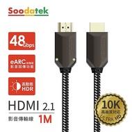 Soodatek 鋅合金編織高解析10K公對公HDMI影音傳輸線-1M
