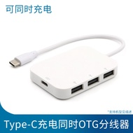 Type-C手機可充電同時otg數據線轉接頭擴展USB華為榮耀V20 note10三星S10 note8 note9連接鍵盤滑鼠U盤帶充電