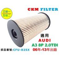 【CKM】奧迪 AUDI A3 8P TDI 06年-13年 超越 原廠 正廠 柴油濾芯 柴油濾清器 柴油蕊 濾芯
