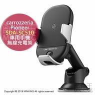 日本代購 carrozzeria Pioneer SDA-SC510 車用 手機 Qi 無線充電架 手機架 車充 15W