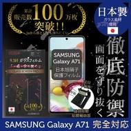 【INGENI徹底防禦】SAMSUNG Galaxy A71 日本製玻璃保護貼 非滿版(保護貼 玻璃貼 保護膜 鋼化膜)