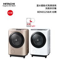 【HITACHI 日立】12.5公斤日製洗脫烘滾筒洗衣機(BDNX125BJR)