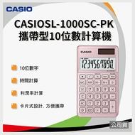 【粉紅香檳】CASIO卡西歐香檳系列計算機 10位數 SL-1000SC-PK 公司貨 保固兩年